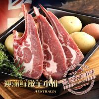 愛上新鮮-澳洲鮮嫩羊小排(2支/包)*12包