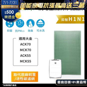 【Original Life】空氣清淨機濾網 適用大金:ACK70/MCK70/ACK55/MCK55