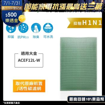 【Original Life】空氣清淨機濾網 適用大金:ACEF12L-W★長效可水洗