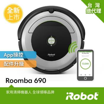 限時全館72折up美國iRobot Roomba 690 wifi掃地機器人 總代理保固1+1年 登入再送原廠耗材