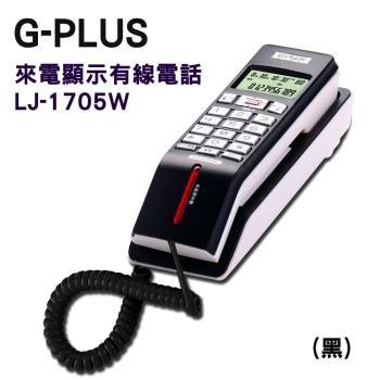 G-PLUS 壁掛式 來電顯示有線電話 LJ-1705W