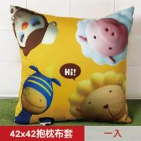 【奶油獅】總動員系列~台灣製造~專利全彩立體印刷方形抱枕布套(黃)一入(不含枕心)