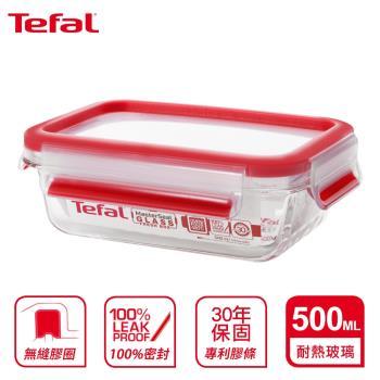 任-Tefal法國特福 德國EMSA原裝 無縫膠圈耐熱玻璃保鮮盒 500ML (100%密封防漏)