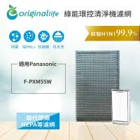 【Original Life】 超淨化空氣清淨機濾網 適用Coway:AP-0808KH 抗敏型 ★長效可水洗