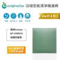 【Original Life】空氣清淨機濾網 適用Coway:AP-1009CH 加護抗敏型  ★長效可水洗
