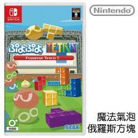 Nintendo任天堂 Switch 魔法氣泡俄羅斯方塊 S [台灣公司貨]