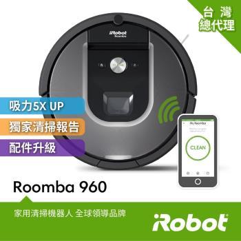 【限時下殺】美國iRobot Roomba 960 智慧吸塵+wifi掃地機器人 總代理保固1+1年 登入再送原廠耗材