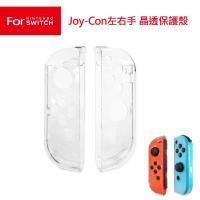 任天堂Switch Joy-Con左右手 晶透保護殼(KJH-SWITCH-007)