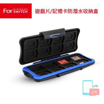 任天堂Switch 遊戲片/記憶卡防潑水收納盒-16片(KJH-SWITCH-005)