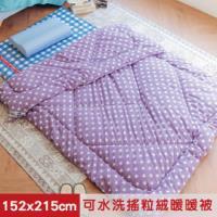 【米夢家居】台灣製造-鄉村星星可水洗搖粒絨防瞞暖暖被/發熱被/保暖墊(152x215公分)-紫(2.6kg)