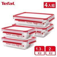 Tefal法國特福 MasterSeal 無縫膠圈3D密封耐熱玻璃保鮮盒超值四件組(1.3Lx2+2.0Lx2德國EMSA生產製造)加贈路易王子保溫瓶