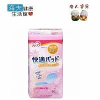 【老人當家 海夫】PIGEON貝親 女性用失禁護墊 20ml 少量 19cm(36片/包) 日本製
