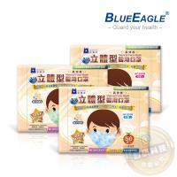 【藍鷹牌】N95醫療口罩 6-10歲兒童立體型醫用口罩 50入/盒(束帶式/藍色.綠色.粉色)