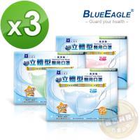 【藍鷹牌】N95醫療口罩 成人立體型醫用口罩 50入*3盒(束帶式/藍色.綠色.粉色)