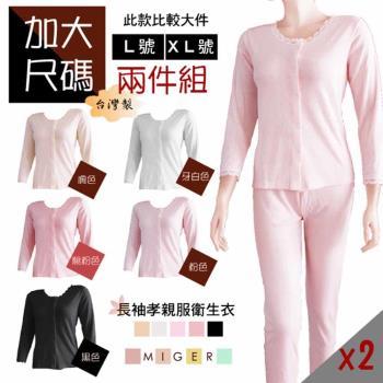 [MIGER密格內衣]加大尺碼保暖長袖孝親服/衛生衣 2件組