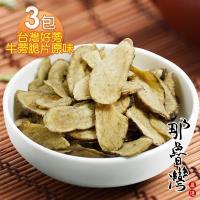 那魯灣 台灣好蒡原味牛蒡脆片75公克3包