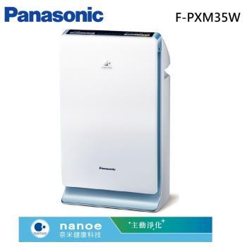 送日式5入碗★Panasonic國際牌 8坪 nanoe奈米水離子空氣清淨機 F-PXM35W (庫)