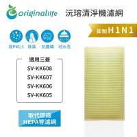 Original Life~超淨化空氣加濕清淨機濾網 適用三菱:SV-KK608、SV-KK607、SV-KK606、SV-KK605~長效可水洗