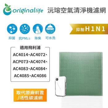 Original Life~空氣清淨機濾網 適用飛利浦:AC4014、AC4072、ACP073、AC4074~長效可水洗