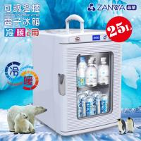今日下殺 ZANWA晶華 冷熱兩用電子行動冰箱/冷藏箱/保溫箱 CLT-25A