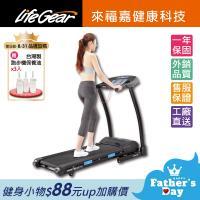 LifeGear來福嘉 高級程控電動跑步機97865
