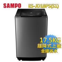 【滿額送果汁機+回饋5%東森幣】SAMPO 聲寶 17.5公斤PICO PURE變頻洗衣機ES-JD18PS(S1)