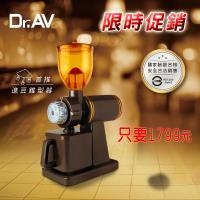 型錄_【Dr.AV】經典款專業咖啡 磨豆機(BG-6000)-兩色任選