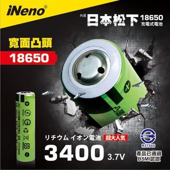【iNeno】18650鋰電池3400mAh內置日本松下(凸頭)