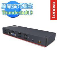 Lenovo 聯想 ThinkPad Thunderbolt 3 原廠擴充基座  (40AC0135TW)