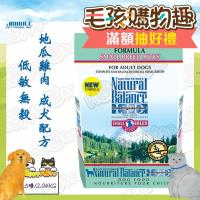 【Natural Balance】低敏無穀 地瓜雞肉 成犬配方 小顆粒  (4.5磅/2.04KG)