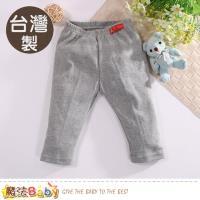 魔法Baby 嬰幼兒長褲 台灣製彈性韓國棉極舒適保暖褲~k60594