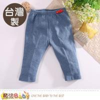 魔法Baby 嬰幼兒長褲 台灣製彈性韓國棉極舒適保暖褲~k60593