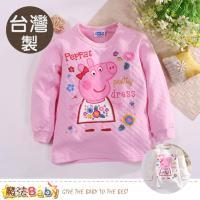 魔法Baby 兒童保暖內衣 台灣製粉紅豬小妹正版三層純棉厚保暖衣~k60589