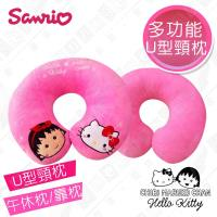【Hello Kitty x 小丸子】超可愛聯名款 午安枕 抱枕 靠枕 U型頸枕 多用途(正版授權)