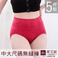 席艾妮 SHIANEY  MIT台灣製造 中大尺碼超彈力內褲-10色隨機 5件組