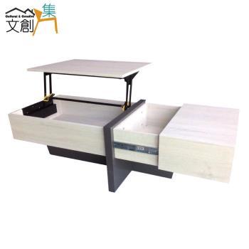 【文創集】安特列 時尚4尺木紋升降機能大茶几/方几(桌面可升降設計)