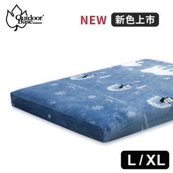 法蘭絨XL歡樂時光充氣床包套 Outdoorbase歡樂時光充氣床墊XL法蘭絨床包套OB-26268冬季限定款 非Lowden訂做床包
