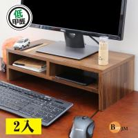 BuyJM 工業風低甲醛防潑水雙層螢幕架/桌上架/置物架(二入組)