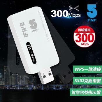 【IFIVE】WiFi無線訊號300Mbps延伸器/中繼器