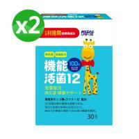 小兒利撒爾 機能活菌12 x兩盒組
