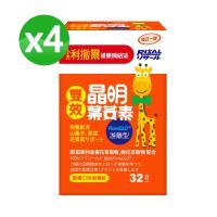 小兒利撒爾 雙效晶明葉黃素咀嚼錠4盒組(藍莓口味/32粒/瓶)