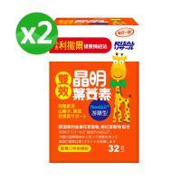 小兒利撒爾 雙效晶明葉黃素咀嚼錠2盒組(藍莓口味/32粒/瓶)