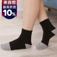 【源之氣】竹炭短統休閒襪/超值下殺 12雙組 RM-30010