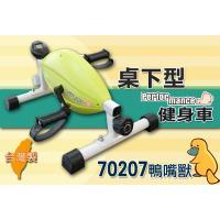 X-BIKE晨昌 桌下型/手足健身車(鴨嘴獸)70207
