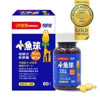 【小兒利撒爾】小魚球咀嚼式軟膠囊 60粒/瓶(兒童魚油/兒童DHA/EPA)