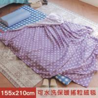 【米夢家居】台灣製造-加長鄉村星星可水洗保暖搖粒絨毯/床單155*210公分-紫