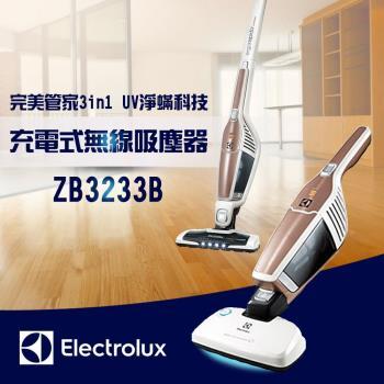 【買就送DC扇】Electrolux 伊萊克斯 完美管家3in1 UV淨蟎科技-充電式無線吸塵器 ZB3233B