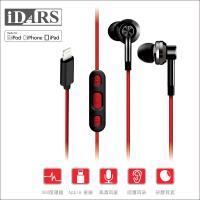 IDARS Apple蘋果Lightning MFI認證耳機(IPHONE/IPAD) 辣椒紅