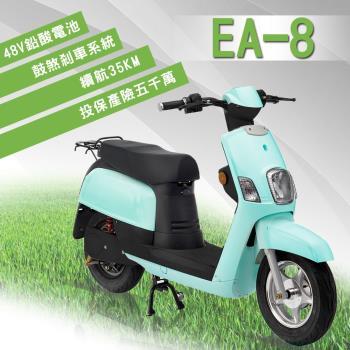 【e路通】EA-8 小QC 48V 鉛酸 鼓煞剎車 直筒液壓前後避震 電動車 (電動自行車)