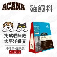 ACANA愛肯拿 挑嘴貓 貓飼料 太平洋饗宴 無榖配方 多種魚+玫瑰果 1.8公斤*1